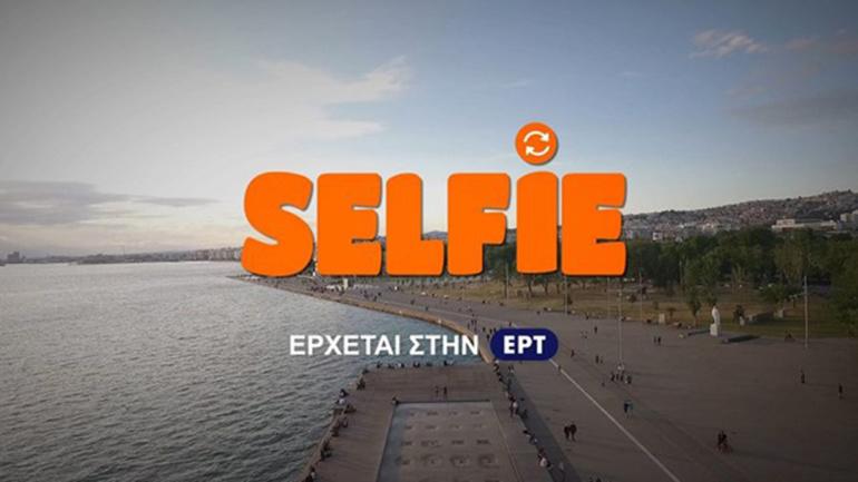 Η εκπομπή SELFIE στη πόλη της Λιβαδειας