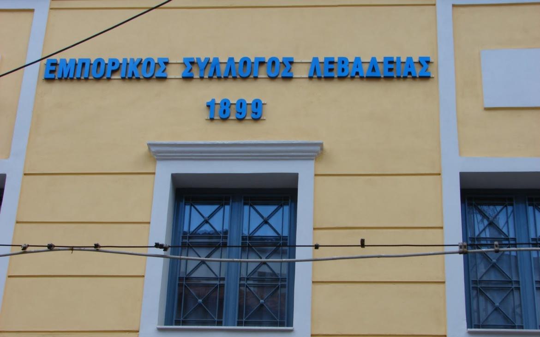 Το νέο Διοικητικό Συμβούλιο του Εμπορικού Συλλόγου Λεβαδείας