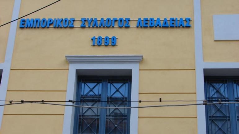 Πρόσκληση Ετήσιας Τακτικής Γενικής Συνέλευσης των μελών του Εμπορικού Συλλόγου Λιβαδειάς