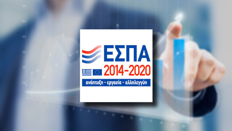 Ανακοίνωση για την Πρόσκληση «Ενίσχυση μικρών και πολύ μικρών επιχειρήσεων που επλήγησαν από την πανδημία COVID-19 στην Περιφέρεια Στερεάς Ελλάδας»