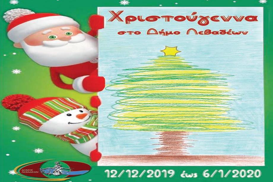 Ενημερωτική επιστολή για χριστουγεννιάτικες εκδηλώσεις