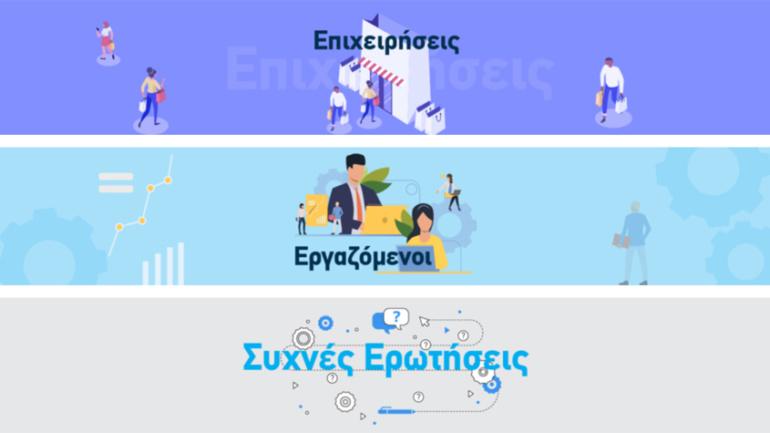 Nέα ιστοσελίδα commerce-coronacrisis.esee.gr από την Ελληνική Συνομοσπονδία Εμπορίου & Επιχειρηματικότητας