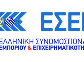 Ενημέρωση ΕΣΕΕ για επιταγές και επιστρεπτέα προκαταβολή