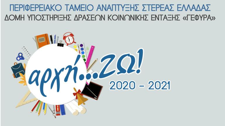 Ενημέρωση για τη δράση της Περιφέρειας Στερεάς Ελλάδας «αρχή…ΖΩ!»