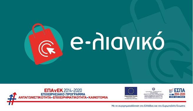 «e-λιανικό» Επιχορήγηση υφιστάμενων ΜμΕ επιχειρήσεων του κλάδου του λιανεμπορίου, για την ανάπτυξη/αναβάθμιση και διαχείριση ηλεκτρονικού καταστήματος